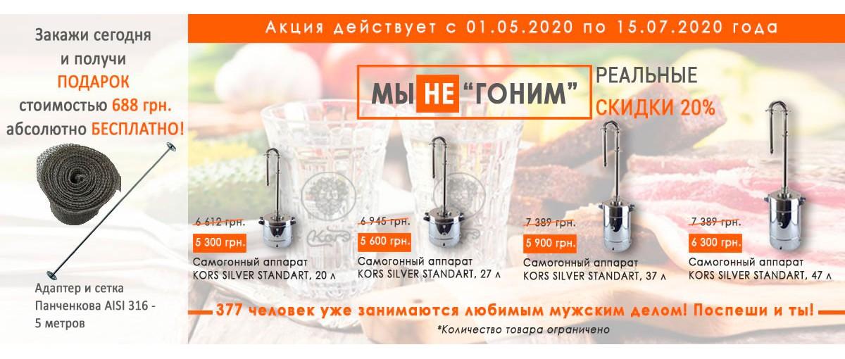 Баннер Распродажа Сильвер Стандарт до 15.07.2020