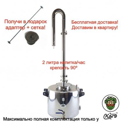 Аппарат Kors Вronze Plus 20 литров