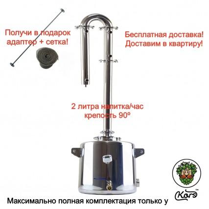 Аппарат Kors Вronze Standart 20 литров