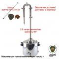 Самогонный аппарат Kors Gold Clamp 1.5 20 литров