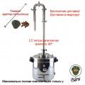 Самогонный аппарат Kors Gold Clamp 1.5 27 литров