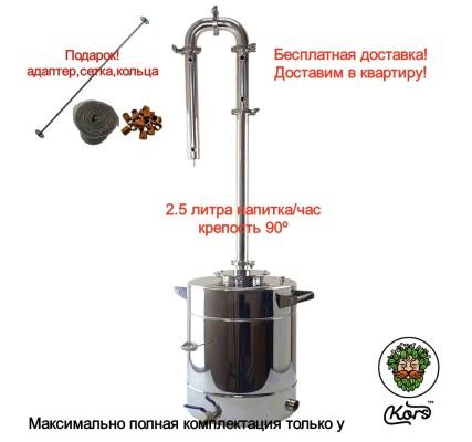 Самогонный аппарат Kors Gold Clamp 1.5 37 литров