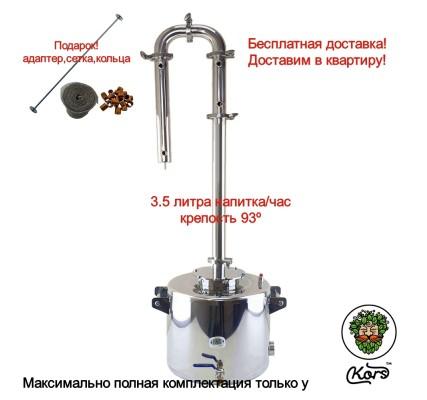 Самогонный аппарат Kors Gold Clamp 2 20 литров