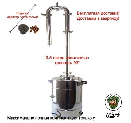"""Самогонный аппарат Kors Gold Clamp 2"""" 37 литров"""