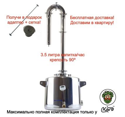 Самогонный аппарат Kors Silver Modern 20 литров