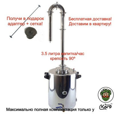 Самогонный аппарат Kors Silver Modern 37 литров