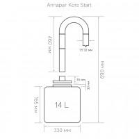 Аппарат Kors Start 14 литров