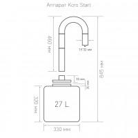 Аппарат Kors Start 27 литров
