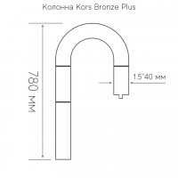 Колонна Kors Bronze Plus