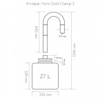 "Аппарат Kors Gold Clamp 2"" 27 литров"