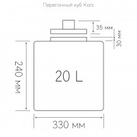 Куб Kors Classic  20 литров