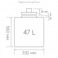 Куб Kors Classic  47 литров