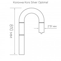 Колонна Kors Silver Optimal